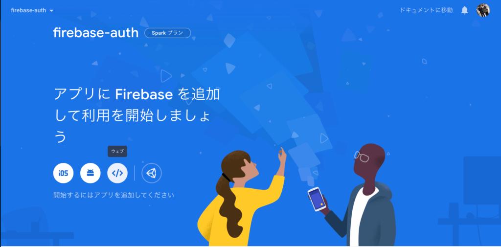 Firebaseにアプリを追加しよう